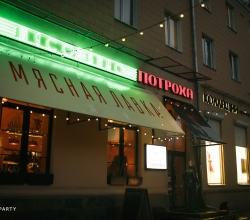 Банкетный зал «Потроха» бар-ресторан площадь Ленина, 15 Воронеж