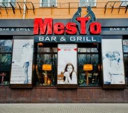 Банкетный зал «MesTo» гриль-бар пл. Ленина, 15 Воронеж