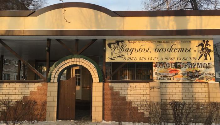 Банкетный зал Триумф ресторан ул Циолковского, 129в Воронеж