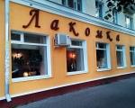Банкетный зал «Лакомка» кафе Моисеева, 3 Воронеж