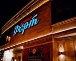 Банкетный зал «Форт» ресторан Донбасская, 2в Воронеж