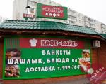 Банкетный зал кафе «Вайк» Владимира Невского, 10а Воронеж