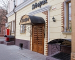 Большой банкетный зал кафе «Дворик» Комиссаржевской, 5 Воронеж