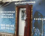 Бунгало банкетный зал караоке-бар «Бунгало» Остужева, 5А Воронеж