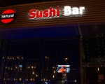 Банкетный зал «Samurai» японский ресторан пр-т Революции, 53 Воронеж