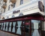 Банкетный зал «Моне» кафе-кондитерская Плехановская, 31 Воронеж