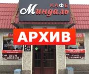 Банкетный зал «Миндаль» кафе 45 Стрелковой Дивизии, 265Г Воронеж