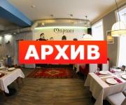 Банкетный зал «Марани» ресторан Плехановская, 44 Воронеж