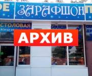 Банкетный зал «Зарафшон» кафе Корольковой, 6 Воронеж
