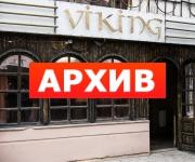 Банкетный зал «Viking» кафе-бар Пушкинская, 22 Воронеж