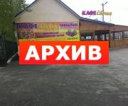 Банкетный зал «Свечка» кафе Маршала Жукова, 15А/3 Воронеж