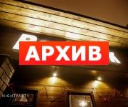 Банкетный зал «BarDuck» бар Плехановская, 23 Воронеж