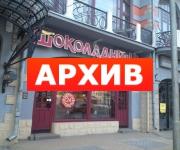 Банкетный зал «Шоколадница» кафе проспект Революции, 43 Воронеж