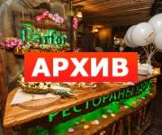 Банкетный зал «Фарфор» ресторан 20 лет ВЛКСМ, 54А Воронеж