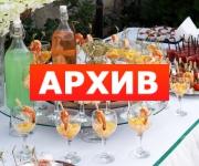 Банкеты «ПроСервис» кейтеринговая компания Меркулова, 6, Воронеж