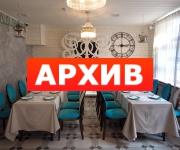 Банкетный зал «Шерлок» ресторан Комиссаржевской, 15А Воронеж