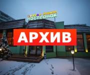 Банкетный зал «Пастернак» ресторан Генерала Лизюкова, 54а Воронеж