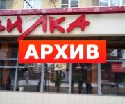 Банкетный зал «Вилка» кафе Кирова, 3 Воронеж