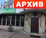 Банкетный зал «Сказка» кафе Димитрова, 137Б Воронеж