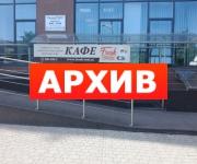 Банкетный зал «Fresh» кафе Ленина, 104Б Воронеж