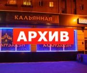 Банкетный зал «Марракеш» кальянная Хользунова, 13 Воронеж