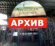 Банкетный зал «Троицкая слобода» сауна Купянский пер, 7 Воронеж